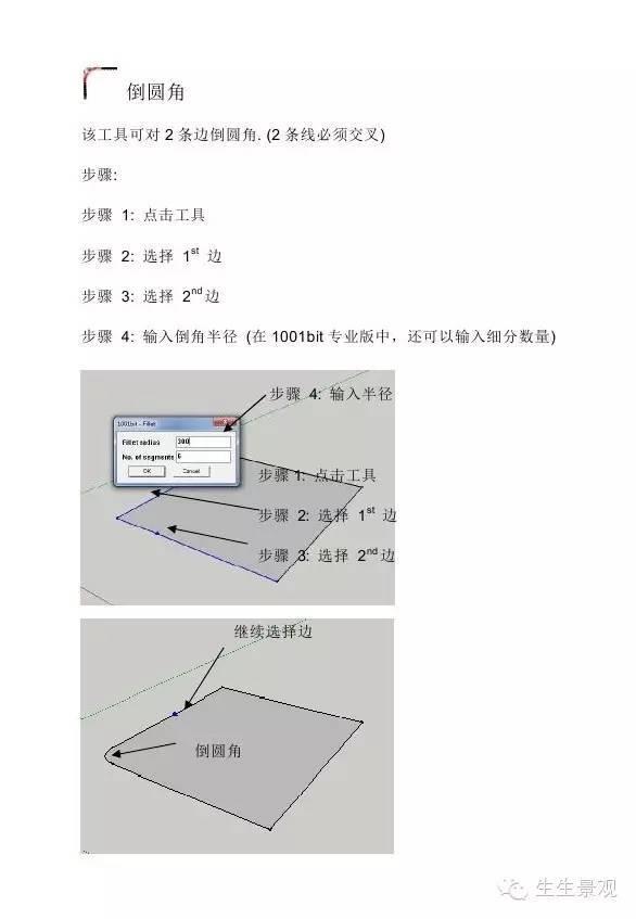 最全SketchUp建筑小插件_27