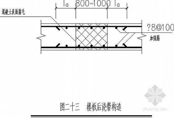 砌体结构后浇带节点构造详图