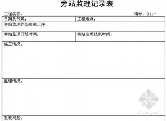 [江苏]住宅工程施工阶段监理用表(A、B、C类 150张)