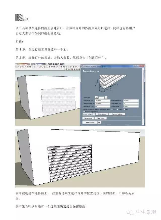 最全SketchUp建筑小插件_73
