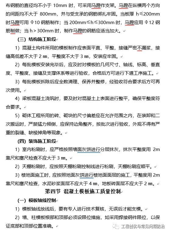 建筑工程质量通病防治手册(图文并茂word版)!_95