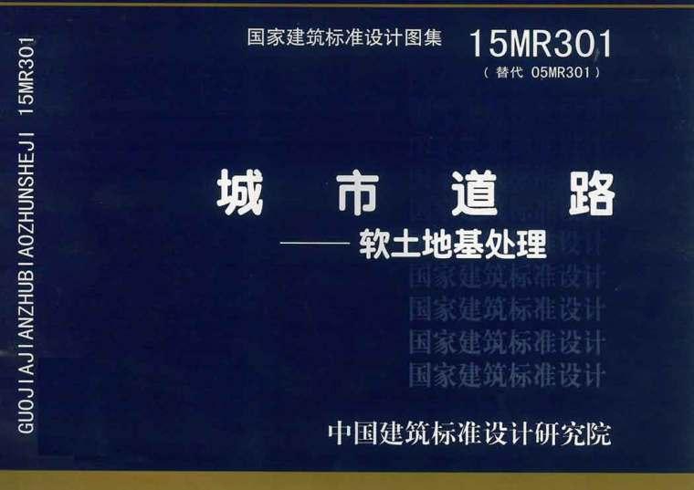 15MR301 城市道路-软土地基处理