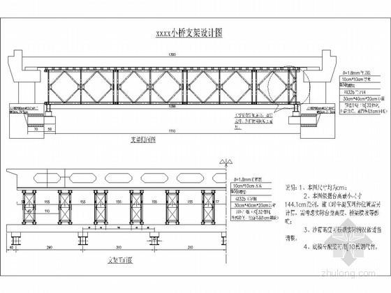 小桥支架设计图(13m单跨)
