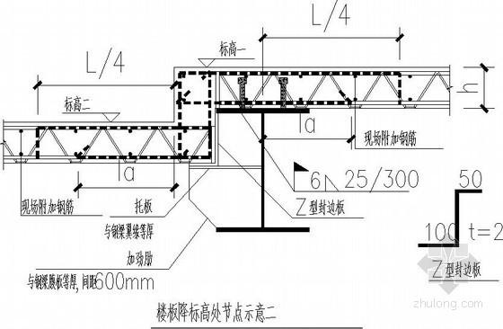 钢筋桁架钢承板节点构造详图