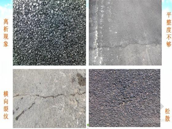 [QC]提高沥青混凝土面层低温季节施工质量(省级优秀QC)