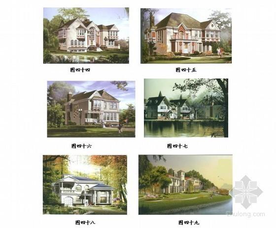 [上海]别墅项目创新研究报告