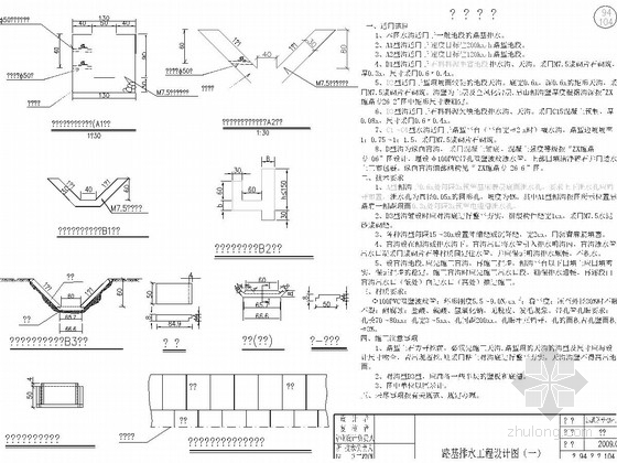 [貴州]鐵路路基排水工程設計圖(天溝排水溝吊溝)