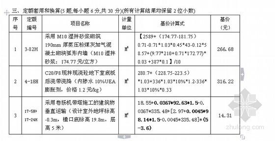 [浙江]2011年建筑工程计价模拟试卷及答案
