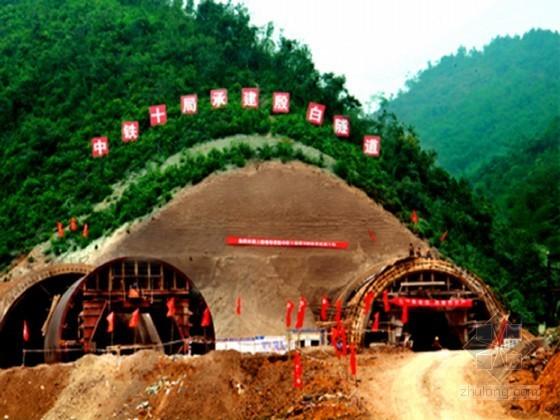 双线铁路工程隧道洞口施工方案(中铁)