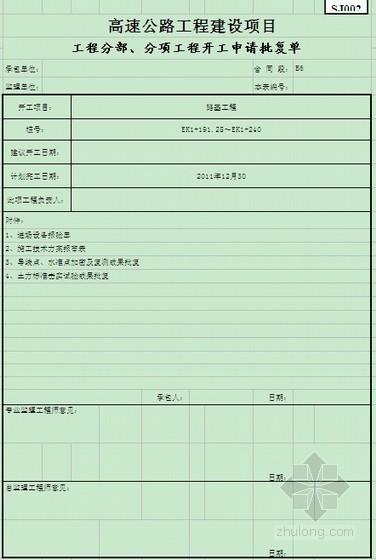土工膜袋施工资料下载-[江西]高速公路工程施工资料表格(全套)