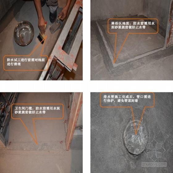 建筑工程装饰工程施工工艺标准图册(90页 附图丰富)