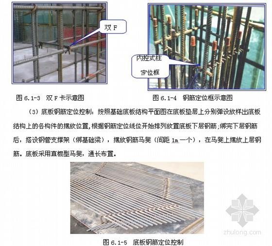 [北京]办公楼工程质量管理控制方案(质量保证措施)