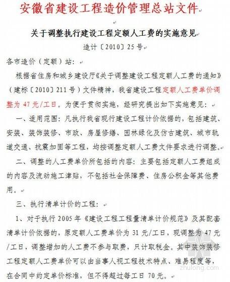 安徽省关于调整执行建设工程定额人工费的实施意见