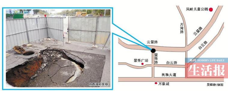 南宁市云景路路面塌陷,2013年以来附近多次塌陷