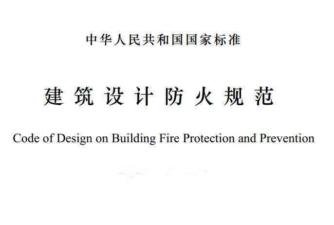 新防火规范,只有关注这些细节,才能快速通过审查