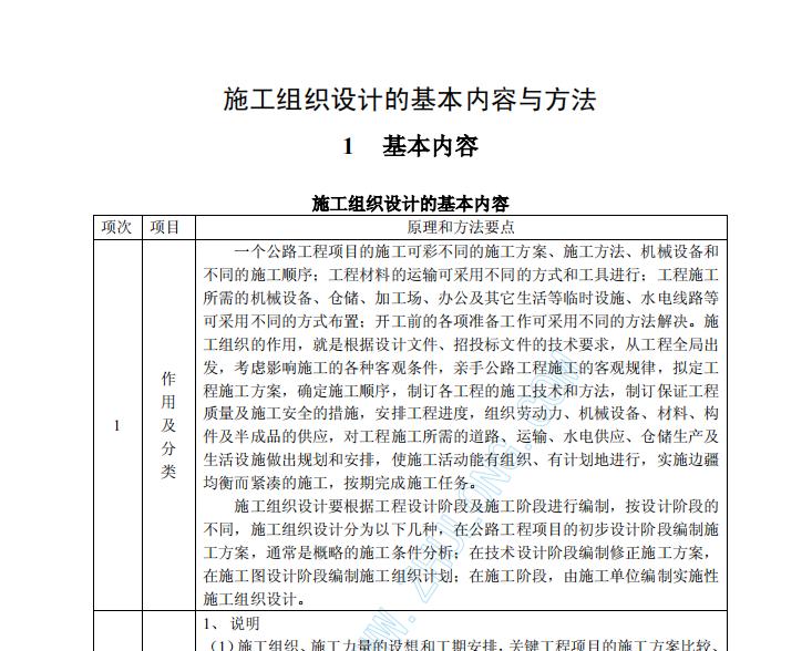 公路工程项目施工组织设计的编制方法.pd