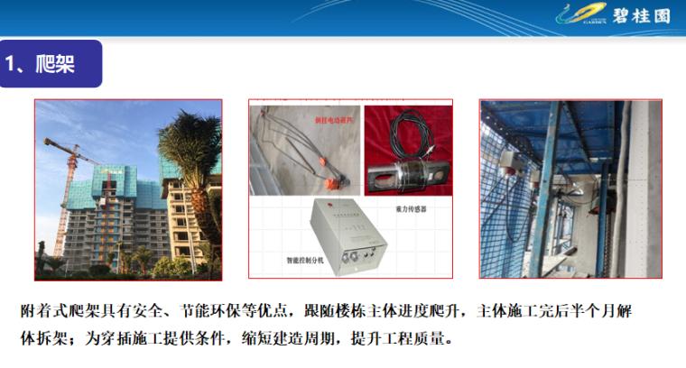 碧桂园莞深区域采用SSGF新建造技术成套工法讲义PPT(图文)