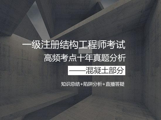 一级注册结构工程师考试高频考点十年真题分析——混凝土部分