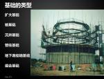 【全国】桥梁基础与墩台施工(共57页)