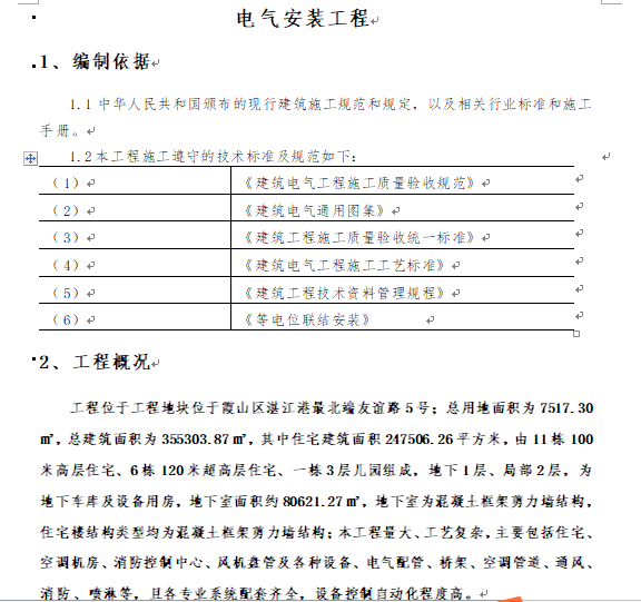[保利]广州原景花园项目电气施工组织设计_3