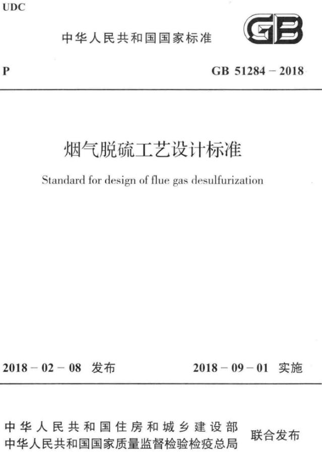 GB 51284-2018 烟气脱硫工艺设计标准