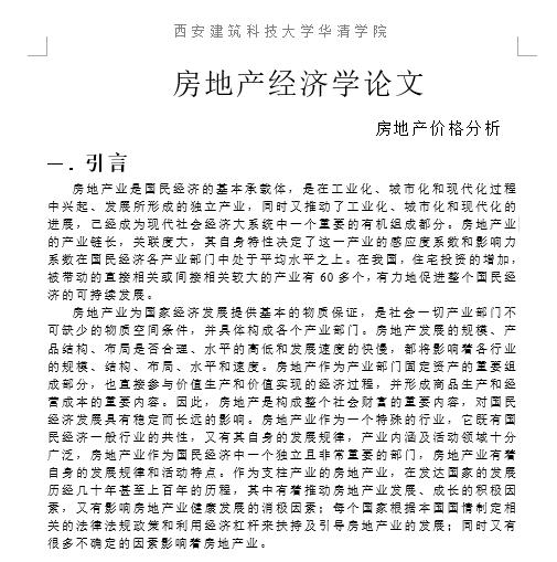 工程管理类专业房地产经济学论文_6