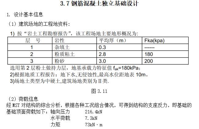 [网架结构]加油站钢结构毕业设计(含计算书)_2