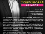 王旭,广义设计与文旅产业生态——《遇见•中国新势力》讲座
