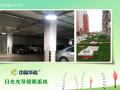 住宅小区地下停车场光导照明系统