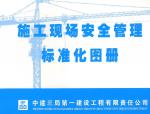 中建三局一公司施工现场安全管理标准化手册(共118页,图文)