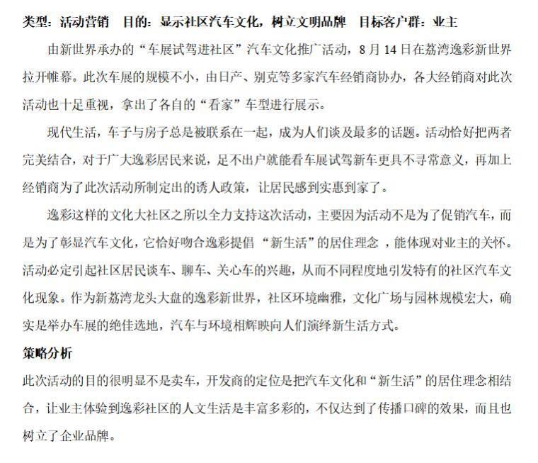 房地产营销推广活动方案集锦(共217页)-逸彩新世界——举行社区汽车展示活动