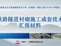 铁路隧道衬砌施工成套技术汇报材料