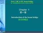 梁桥结构以及设计计算全解!(PPT总结)