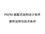 PKPM装配式结构设计软件使用说明