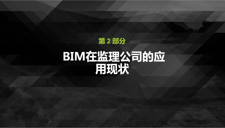 监理面临BIM的机遇与挑战