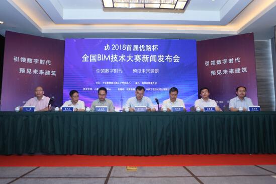 2018首届优路杯全国BIM技术大赛新闻发布会在京隆重召开