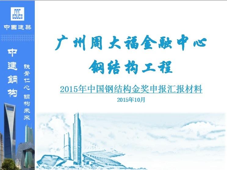 广州周大福金融中心钢结构金奖汇报PPT