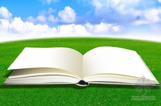 2012版建设工程合同管理指导手册及范本大全(904页)