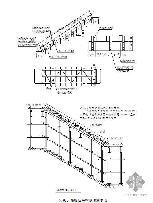 兰州某大学教学楼施工组织设计(争创鲁班奖)