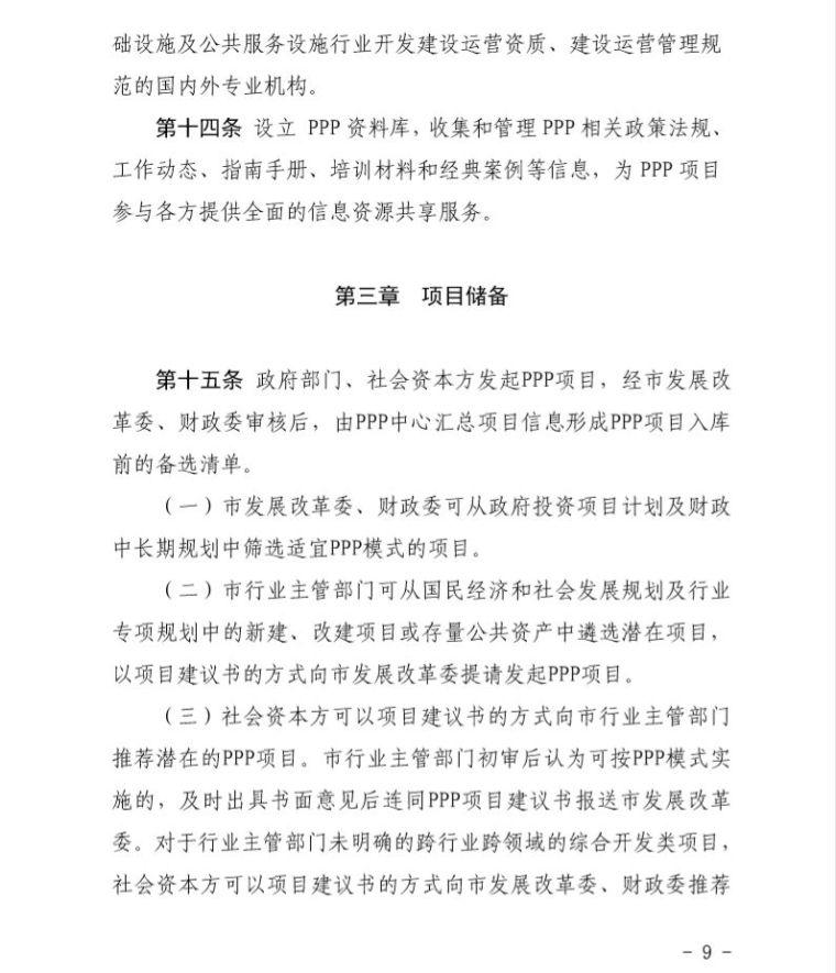 鼓励民资参与PPP,深圳市发改委动真格!_10