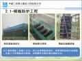 """1号办公商业楼等3项工程""""北京市绿色安全样板工地""""创建工作汇报"""
