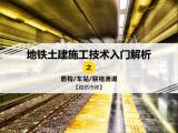 地铁土建施工技术入门解析之盾构/车站/联络通道