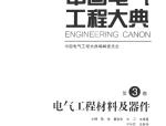 中国电气工程大典第3卷电气工程材料及器件