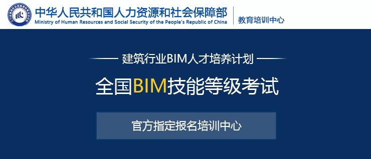 全国BIM等级考试报名开始!(证书含金量高,人才稀缺)