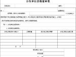 建筑工程施工阶段监理常用表格汇总(直接套用)