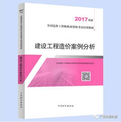 2017年版《全国造价工程师执业资格考试培训教材》正式发行!