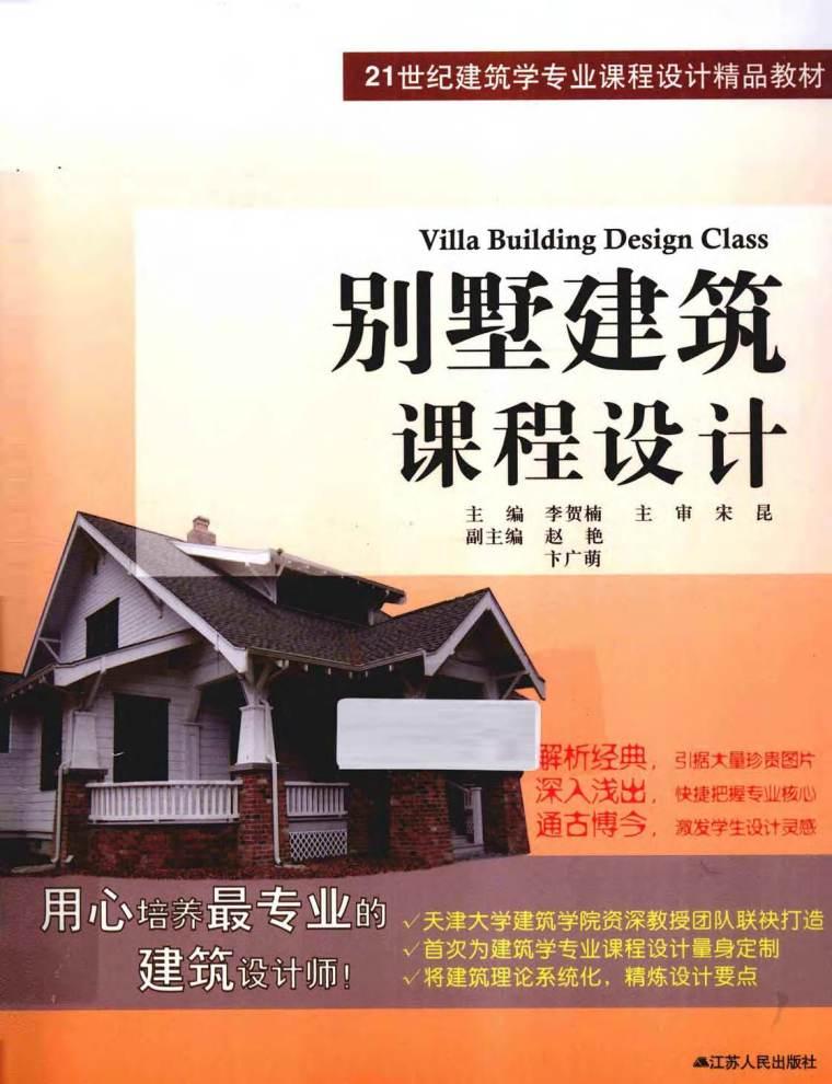 别墅建筑课程设计李贺楠