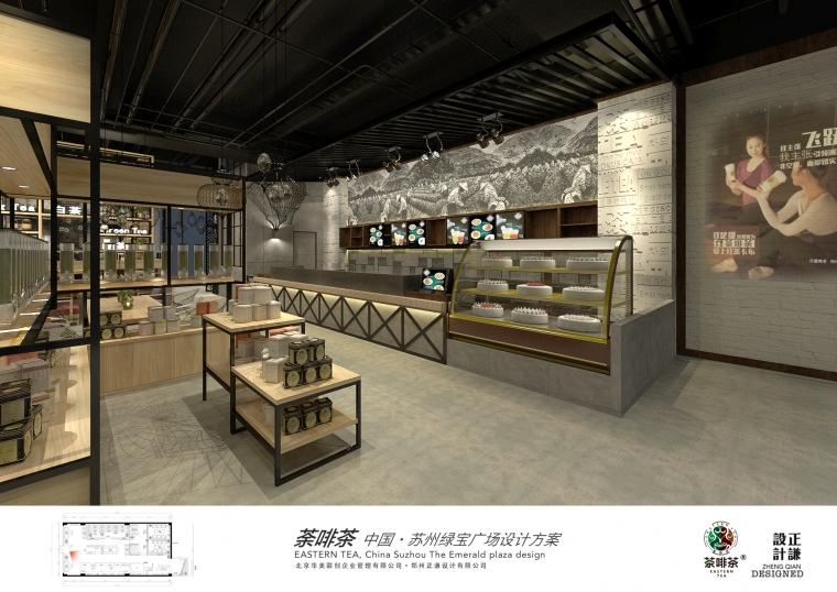 荼啡茶苏州绿宝广场店设计_5