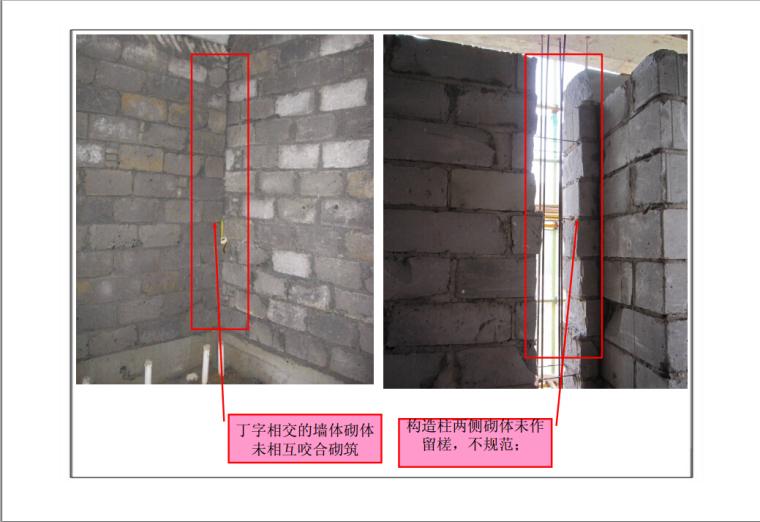【中建珠海分公司】建筑工程质量标准化图集(200页,附图多)_15
