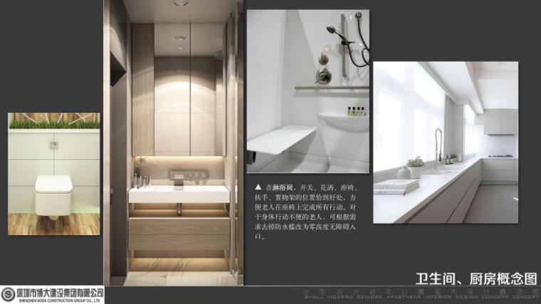 小型老年公寓室内设计概念方案含施工图